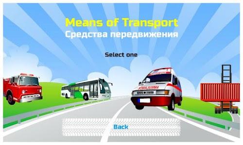 Transport. Coloring Book screenshot 4