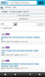 한국은행 전자도서관 screenshot 5