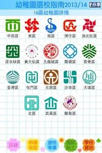 幼稚園指南2014/15(Lite) screenshot 4
