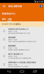 捐血活動快查 screenshot 2