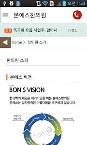 본에스한의원 screenshot 2