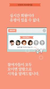 러블 - 실시간 소셜 미팅/소개팅 screenshot 2