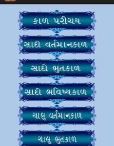 English tense in gujarati by bajarang soft solution google play united states searchman app data  information also rh