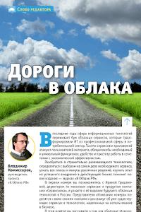 В Облаке.РФ screenshot 8