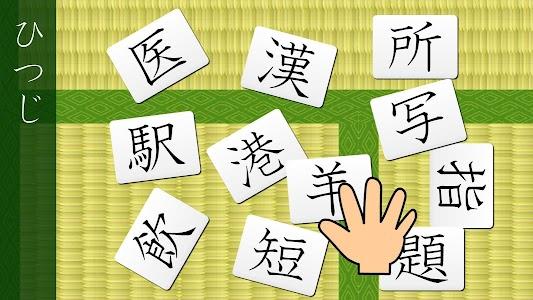 Japanese-kanji3 screenshot 7