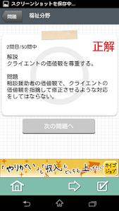 手軽に学ぶ!ケアマネ試験対策 screenshot 4