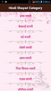 71000+ Hindi Shayari Dukan screenshot 1