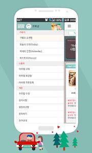 코코아북 소개팅 - 7년간 당신과 함께 해온 소개팅어플 screenshot 1