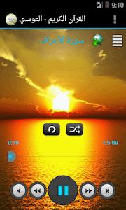 عبد الرحمن العوسي - لا إعلانات screenshot 3