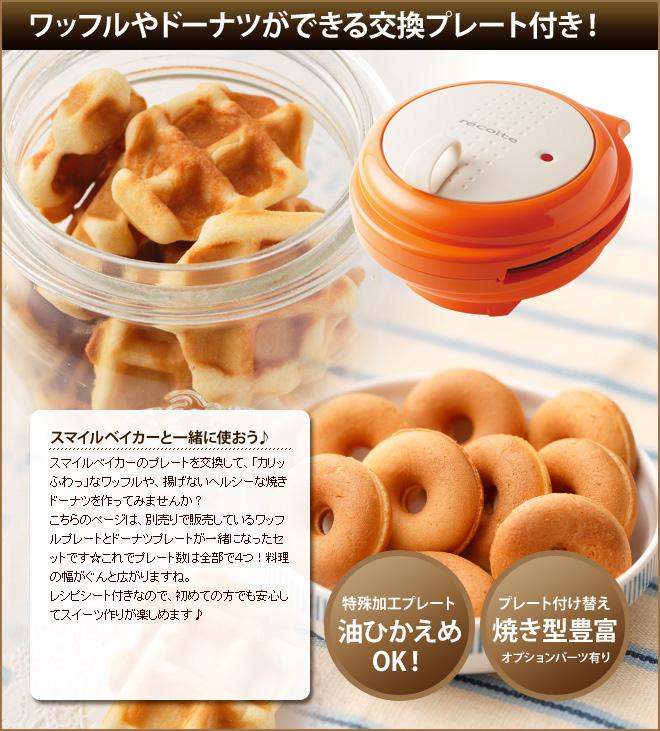 日本 Recolte Smile Baker 鬆餅機+四烤盤組 (圓煎餅 + 薑餅人 + 甜甜圈 + 方格鬆餅) 海運/空運代買代購 by 日本好物 ...