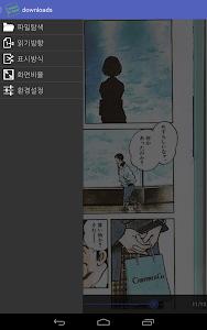 The Viewer(만화책뷰어) screenshot 12