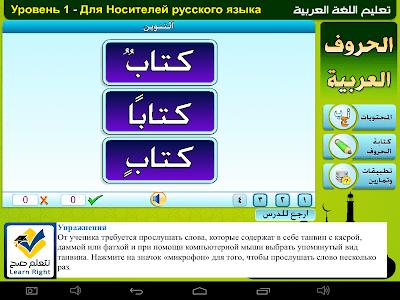 изучению арабского языка screenshot 3