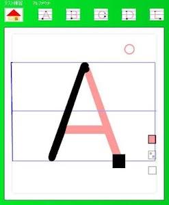 アルファベットテストれんしゅう screenshot 1