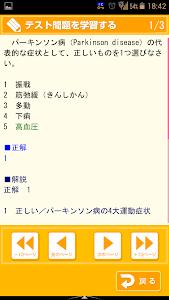 傾向と対策 介護福祉士試験 screenshot 7