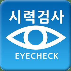 시력검사 eyecheck