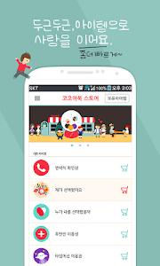 코코아북 소개팅 - 7년간 당신과 함께 해온 소개팅어플 screenshot 3