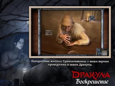 Дракула: Воскрешение screenshot 3