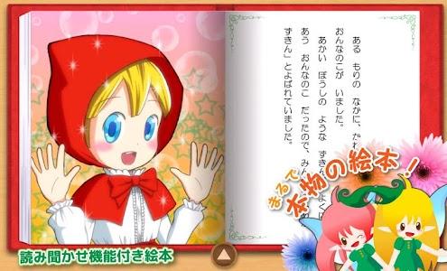 読み聞かせ絵本アプリ【ブックる】 screenshot 1