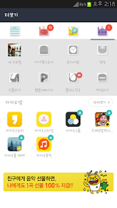 프린지제이 카톡 테마-Fringe J kakaotalk screenshot 3