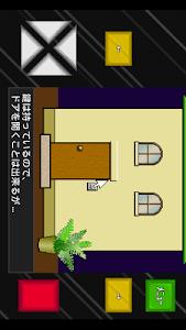 逆脱出ゲーム2 screenshot 0