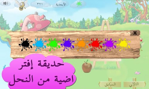 Arabic Writing : Ana Auktub screenshot 3