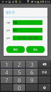 미니대출장부 screenshot 2
