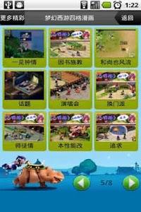 梦幻西游四格漫画 screenshot 0