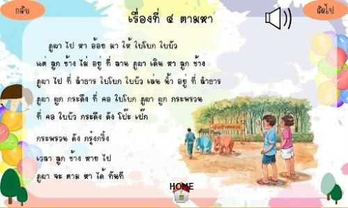 IRPCT สอนภาษาไทย. screenshot 4