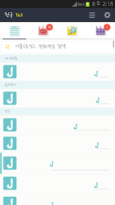 프린지제이 카톡 테마-Fringe J kakaotalk screenshot 1