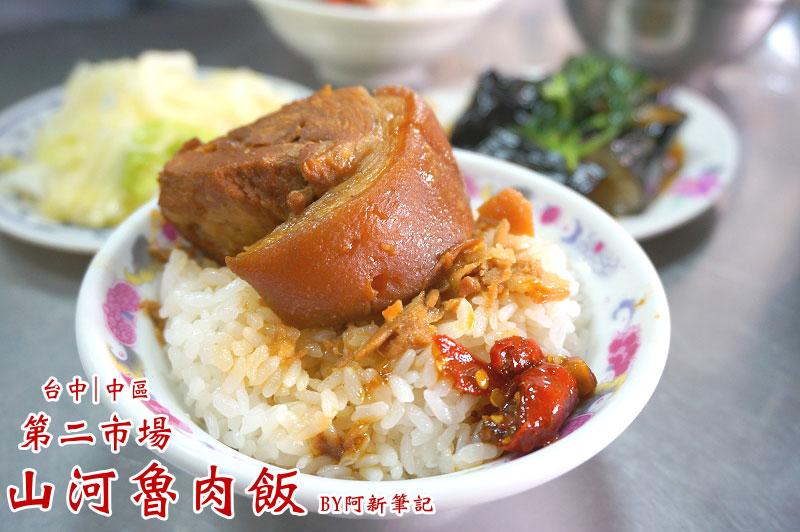 第二市場美食,山河魯肉飯