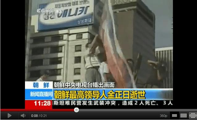 cctv金正日死燒國旗