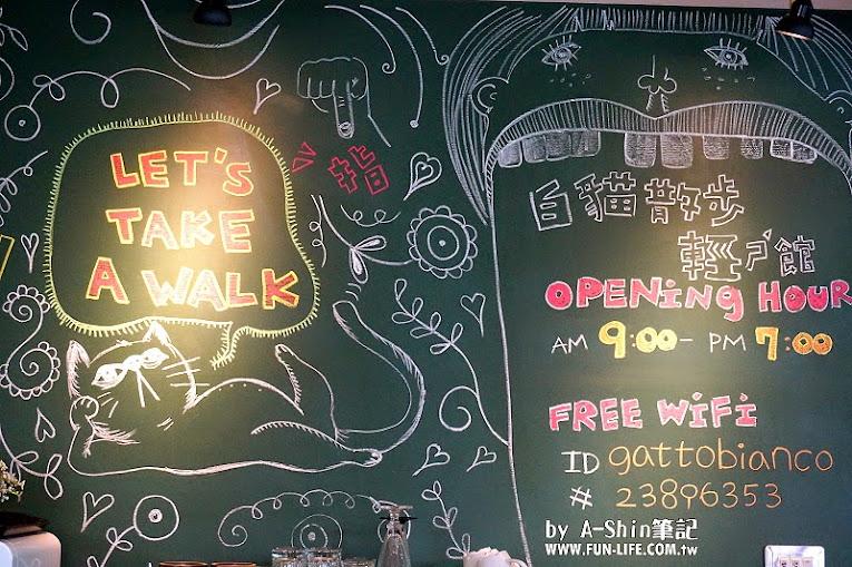 白貓散步輕食館4