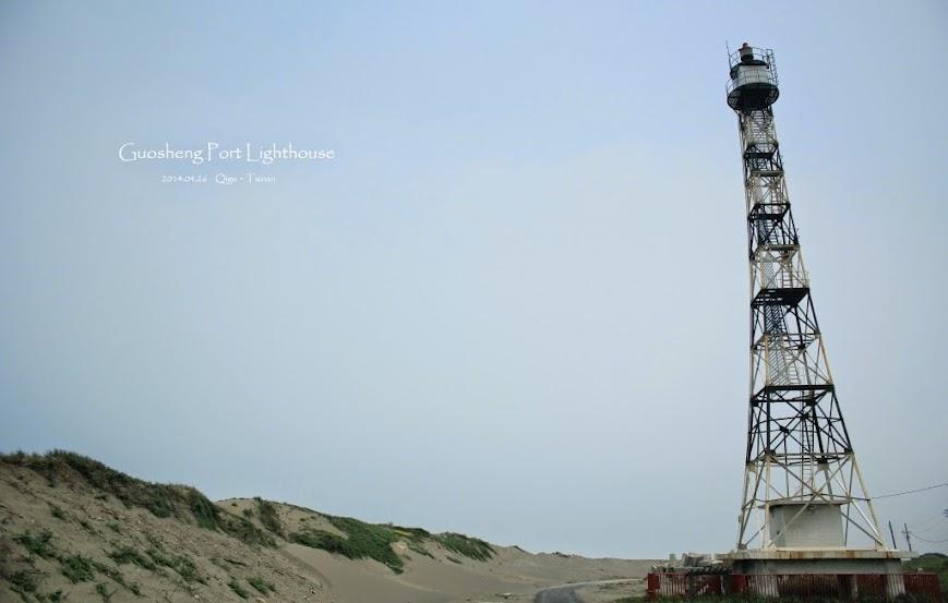 台南七股區,國聖港燈塔