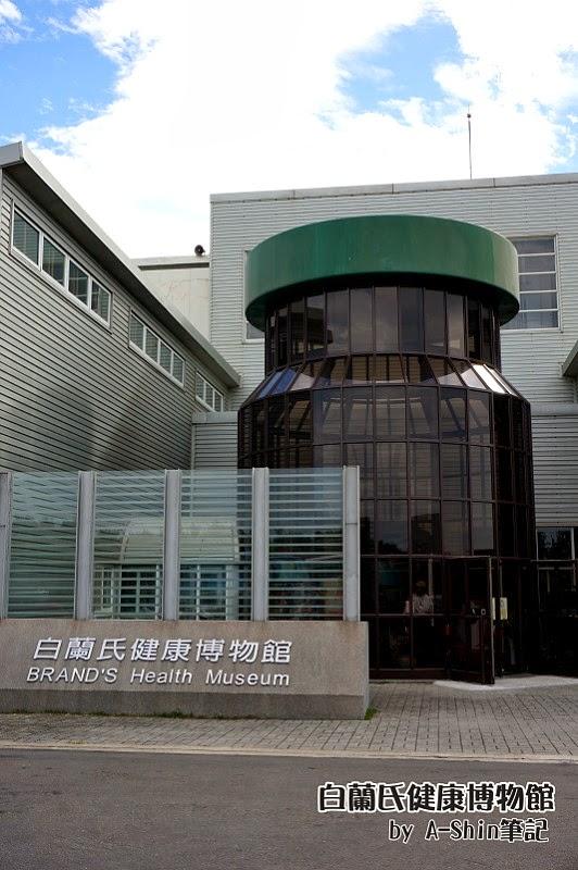 白蘭氏健康博物館|阿新要來去彰化觀光工廠之一:白蘭氏健康博物館參觀參觀囉~