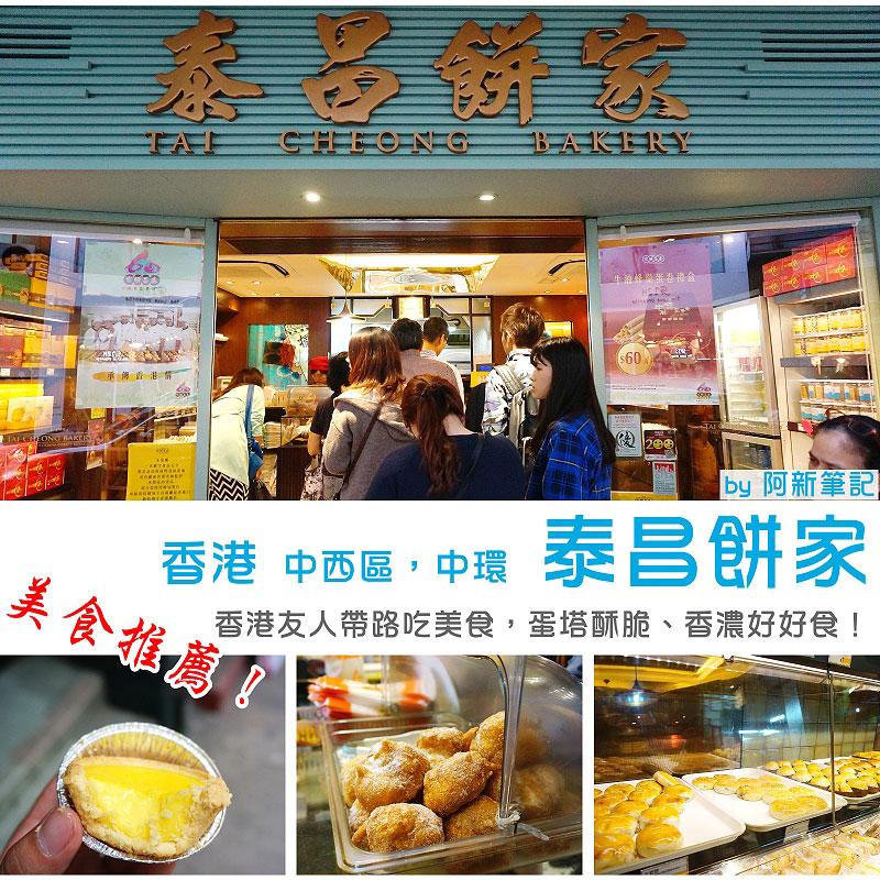香港中環美食,泰昌餅家