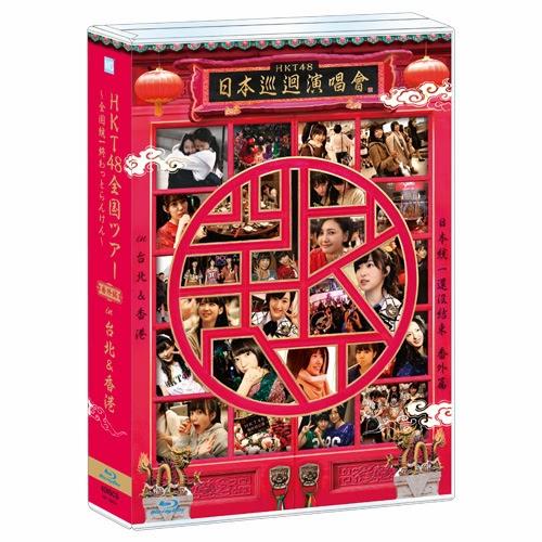 (Blu-ray Disc) HKT48 全国ツアー ~全国統一終わっとらんけん~番外編 in 台北&香港 Blu-ray BOX