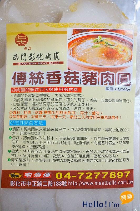 彰化市肉圓,吳老店-4