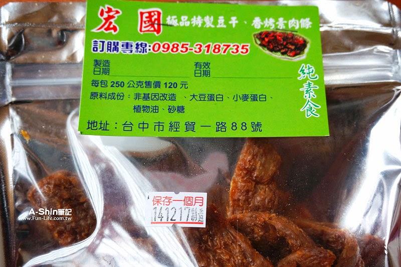 食尚玩家推薦美食,宏國豆干-6