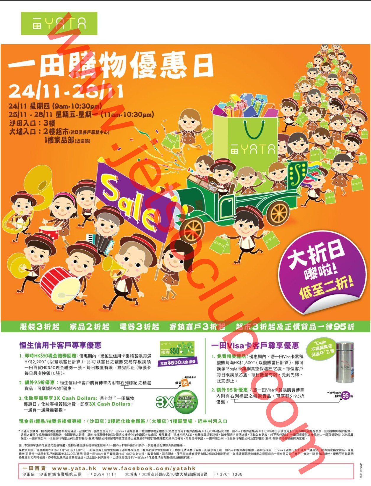 一田購物優惠日 低至2折(24-28/11) ( Jetso Club 著數俱樂部 )