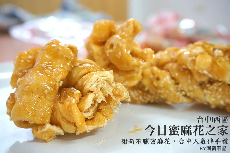 台中團購美食,今日蜜麻花之家