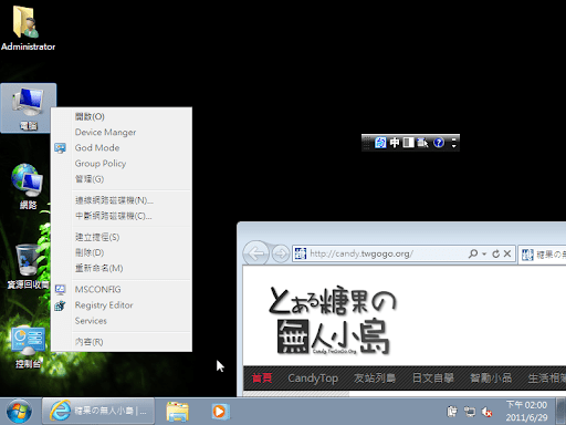 CandyTop大爆炸 - Candy Lite全系列!!Windows 7 Lite,XP Lite,NoNameXPE終極整合天碟 - 滄者極限