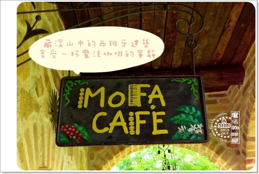 魔法咖啡屋 Mofa Cafe