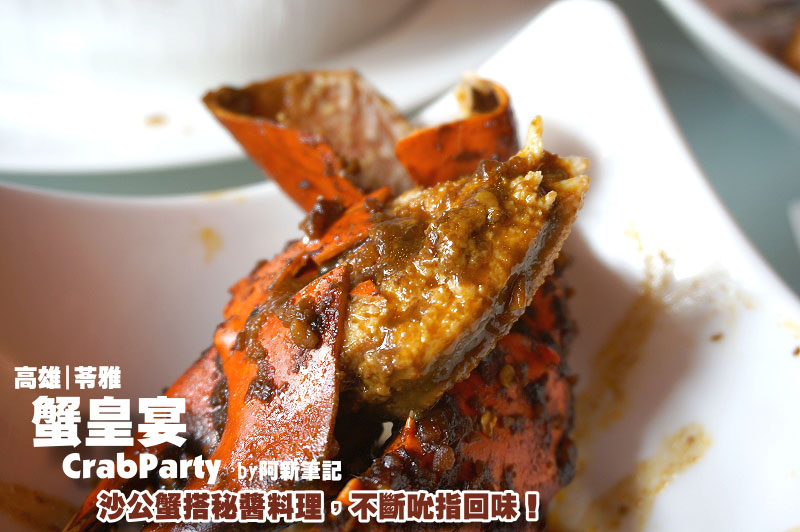 高雄苓雅美食,蟹皇宴