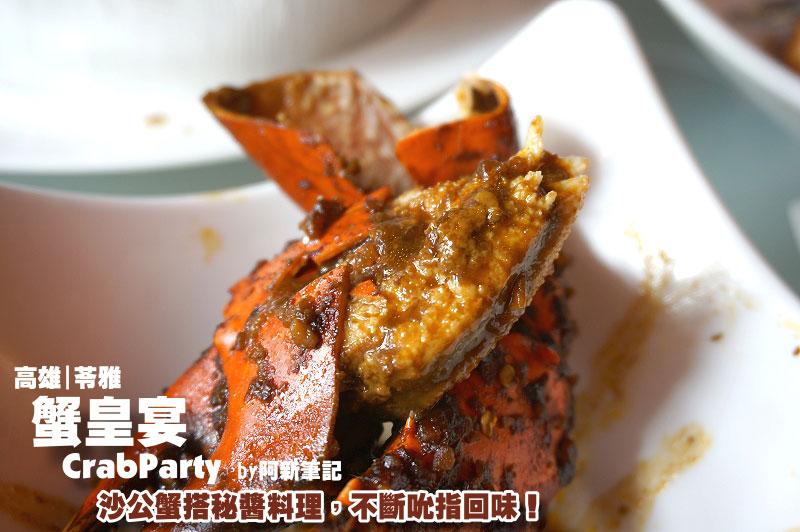 蟹皇宴-5