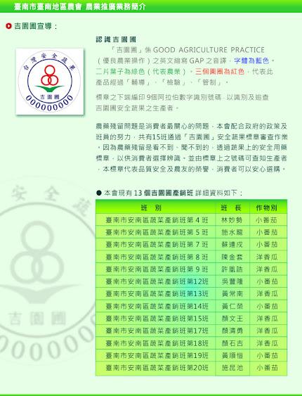 臺南市臺南地區農會-推廣部-吉園圃宣導
