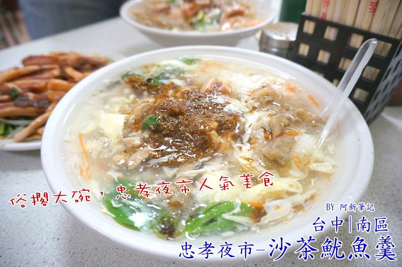 忠孝夜市美食,沙茶魷魚羹-11