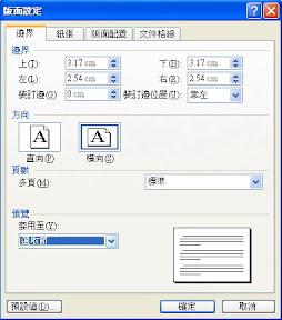 讓一份Word同時有「直向版面」與「橫向版面」 | WanMP Online System