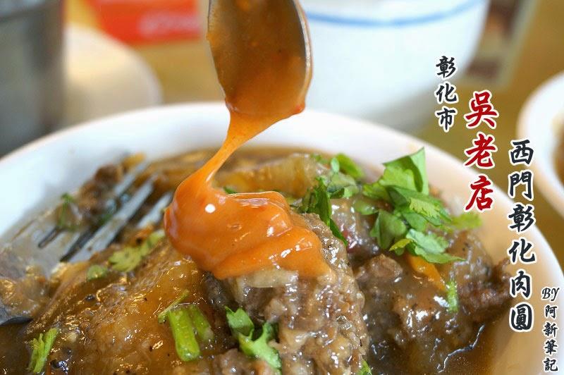 彰化肉圓,吳老店-3