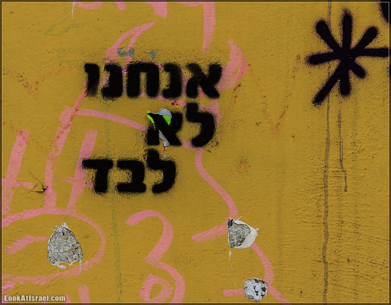 Граффити Тель Авива / Я знал!!!!