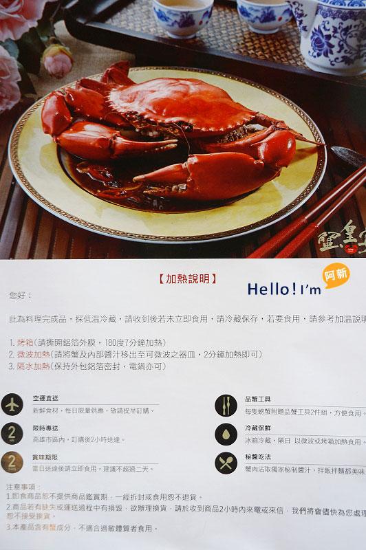 高雄苓雅美食推薦,蟹皇宴-4